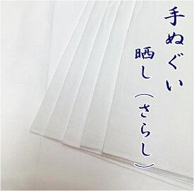 手ぬぐい(白生地・無地)さらし 晒し 約34cm×約102cm綿100% 安心の日本製 手ぬぐい素材の白生地総理生地 手拭 手ぬぐい 無地 手ぬぐい生地 白 てぬぐい【こちらの商品はメール便にてお送り致します】