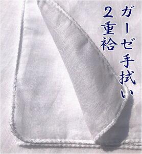 ガーゼ手拭い(1枚) 白無地 日本製 34×86cm 綿100% 2重袷手拭 ガーゼ 白 ガーゼ手ぬぐい 無地 ダブルガーゼ ガーゼハンカチ 生地ガーゼ 2枚重 肌触りのよい柔らか両面白無地【こ