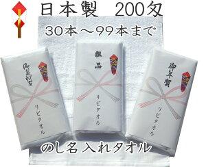 お年賀タオル 200匁日本製のし紙付タオル 30本から0.Kのし紙無料印刷 名入れタオル20番手 白タオル ソフト仕上げ粗品 お年賀 お歳暮 日本製 国産販促用 (100本以上は割引あり)