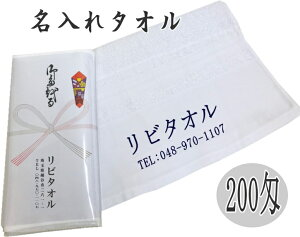 名入れタオル 200匁タオルカラー印刷7色ありますタオル名入れ のし紙印刷無料100本以上から承りますタイ製 外国製 粗品 御年賀 御礼 おたおる 良質なソフト仕上げのタイ製もしくはベトナ