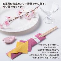 祝い箸雅披露宴宴席行事結婚宴パーティー寿使用イメージ2