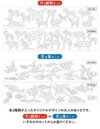 犬+動物セット、空+海セットのどちらからお選びください