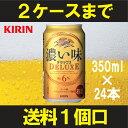 【ケース販売】 キリン 濃い味 デラックス 350ml缶×24本(ギフト お酒 プレゼント お祝い 酒 結婚祝い 女性 男性 ケー…