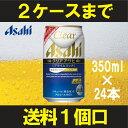 [ケース] アサヒ クリアアサヒ プライムリッチ 350ml缶×24本【発泡酒 缶ビール 結婚...