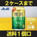 [ケース] アサヒ クリアアサヒ 贅沢ゼロ 350ml缶×24本【発泡酒 缶ビール ギフト 結婚...