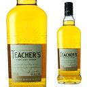 ティーチャーズ ハイランド クリーム 40度 700ml 【 ウィスキー スコッチウイスキー ギフト 洋酒 お酒 誕生日プレゼン…