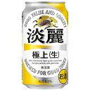 [ケース] キリン 淡麗 350ml缶×24本 【発泡酒 缶ビール お酒 ギフト 1ケース プレゼント 誕生日プレゼント 350ml 酒 …