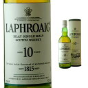 [円筒] ラフロイグ 10年 40度 700ml【結婚祝い お酒 洋酒 ギフト ウィスキー ウイスキ...