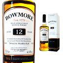 [箱入] ボウモア 12年40度 700ml【 ウイスキー ウィスキー ギフト 洋酒 お酒 女性 誕生日プレゼント 内祝い 父 アイラ…