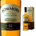 [訳有] ボウモア 12年40度 700ml 【 シングルモルトウィスキー シングルモルト ウイスキー ウィスキー スコッチ スコ…
