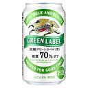 [ケース]キリン 淡麗 グリーンラベル 350ml缶×24本 【 発泡酒 缶ビール お酒 ギフト 1ケース 誕生日プレゼント 内祝…