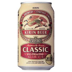 [ケース] キリン クラシックラガー 350ml缶×24本1個口2ケースまで対応可。3ケース〜は追加料金がかかります。【ギフト お酒 キリンラガー キリンビール 缶ビール ビール プレゼント ラガービール 内祝い 出産内祝い お歳暮 御歳暮 】【ワインならリカオー】