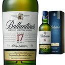 [正規][箱入] バランタイン 17年 40度 700ml【 ウィスキー スコッチウイスキー 結婚祝い ギフト 洋酒 お酒 誕生日プレ…