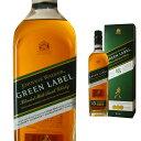 [箱入] JW グリーンラベル 15年 43度 700ml ジョニーウォーカー【 ウィスキー スコッチウイスキー ギフト 洋酒 お酒 …