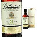 [箱入] バランタイン 21年40度 700ml【 ウィスキー スコッチウイスキー ギフト 洋酒 お酒 誕生日プレゼント スコッチ…