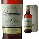 [箱入] バランタイン 21年 40度 700ml【 ウィスキー スコッチウイスキー ギフト 洋酒 お酒 スコッチウィスキー ウイス…