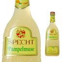シュペヒト パンペルムーゼ 21度 700ml グレープフルーツ リキュール【 洋酒 カクテル ギフト 酒 お酒 果物 フルーツ…