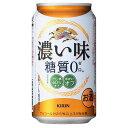 [ケース] キリン 濃い味 糖質ゼロ 350ml缶×24本 【 発泡酒 缶ビール お酒 お返し ギフト 1ケース 結婚祝い 誕生日プ…
