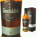 [箱入] グレンフィディック 18年 40度 700ml【 ウィスキー スコッチウイスキー 洋酒 お酒 スコッチ スコッチウィスキ…