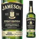 ジェムソン スタウトエディション 40度 700ml 箱なし 【 お酒 洋酒 ギフト 内祝い ウィスキー ウイスキー アイリッシ…