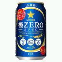 [ケース] サッポロ 極ZERO 350ml缶×24本1個口2ケースまで対応可。3ケース〜は追加料金がかかります。【 発泡酒 缶ビ…