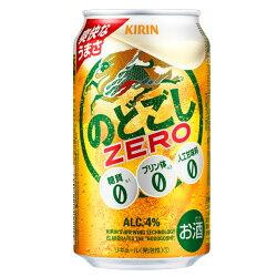 キリンのどごしZERO350ml缶×24本