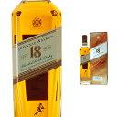 [箱入] JW 18年 40度 700ml ジョニーウォーカー【 ウィスキー スコッチウイスキー 結婚祝い ギフト 洋酒 お酒 プレゼ…