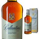 [箱入] バランタイン マスターズ 700ml【 スコッチウィスキー スコッチウイスキー スコッチ お酒 洋酒 ギフト 内祝い …