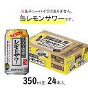 [ネピア対象][ケース] こだわり酒場のレモンサワー 350ml×24本 チューハイ1個口2ケースまで対応可。3ケース〜は追加…