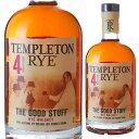 テンプルトン ライ 40度 750ml【 ウイスキー ウィスキー バーボンウイスキー バーボン バーボンウィスキー 誕生日プレ…