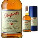 [円筒] グレンファークラス 12年 43度 700ml スコッチ ウイスキー モルト【ワインならリカオー】