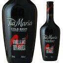 ティアマリア コールドブリューコーヒーリキュール 20度 700ml 箱なし リキュール【ワインならリカオー】