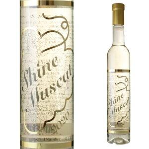 山梨県産 シャインマスカット ワイン 2020 375ml 山梨県産100% 国産ワイン 白 箱なし 辛口【ワインならリカオー】