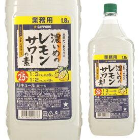 [大容量] サッポロ 濃いめのレモンサワーの素 1800ml 箱なし ペットボトル【ワインならリカオー】