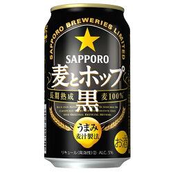 サッポロ麦とホップ黒350ml缶×24本