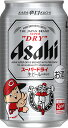 [3月製造][広島カープ][ケース] アサヒ スーパードライ がんばれ!広島東洋カープ缶 350ml×24本3ケース〜の購入は送…