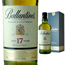 [訳有][箱不良] バランタイン 17年 並行輸入品40度 700ml 750ml【 ウイスキー ウィスキー スコッチウイスキー スコッ…