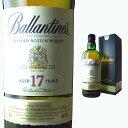 [並行][箱入] バランタイン 17年 40度 700ml 750ml【 スコッチウイスキー ギフト 結婚祝い 洋酒 お酒 スコッチウィス…