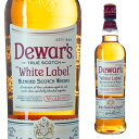 デュワーズ ホワイトラベル ウイスキー 700ml【 ウィスキー ギフト お酒 女性 内祝い 父 誕生日プレゼント 洋酒 スコ…