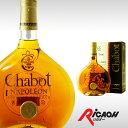 [箱入] シャボー ナポレオン 40度 700ml【ギフト ディナー お酒 ワインレッド 誕生日 ワイン 洋酒 ギフト お祝い 酒 …