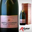 [箱入] モエ・エ・シャンドン ロゼ アンペリアル750ml【お酒 シャンパン モエ モエシャンドン モエ・エ・シャンドン …