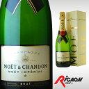 [箱入] モエ・エ・シャンドン ブリュット アンペリアル 750ml【ギフト お祝い 酒 シャンパン モエ モエシャンドン 白 …