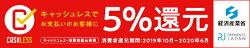 5%キャッシュレス決済