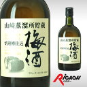ST 山崎蒸留所貯蔵 焙煎樽仕込み梅酒 14度 660ml サントリー【リキュール お酒 ギフト カクテル プレゼント 女性 梅酒 内祝い 誕生日プレゼント 男...