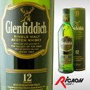 グレンフィディック プレゼント スコッチ ウイスキー ウィスキー