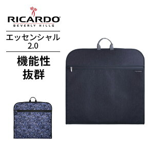 リカルド RICARDO ガーメントバッグ Essential2.0 エッセンシャル2.0 ガーメントキャリアガーメントバッグ 旅行 ビジネス 出張 トラベルアクセサリー メッシュポケット トラベルポーチ