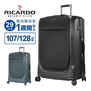 リカルド RICARDO スーツケース LLサイズ Cupertino クパチーノ 29インチ スピナー フロントオープン 拡張 ポーチ フロントポケット ハード ソフト キャリーバッグ キャリーケース TSAロック 軽量