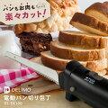 生食パンにハマる友人に!厚みのあるパンをきれいに切れる電動パン切り包丁のおすすめは?