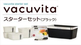 【Vacuvita】バキュビータ スターターセット(ブラック/ホワイト) 【日本正規品・1年保証付】 真空パック機 真空包装機 業務用/家庭用 プロ おしゃれ