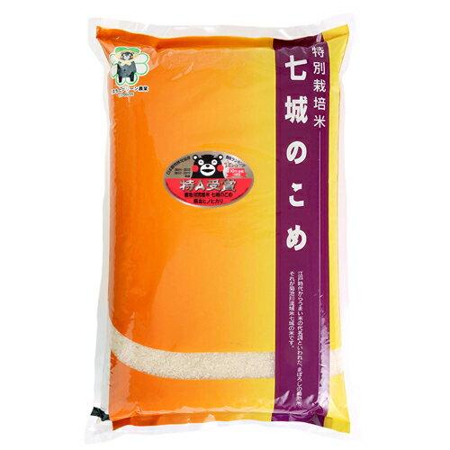 【29年産】特別栽培米七城のこめ 5kg